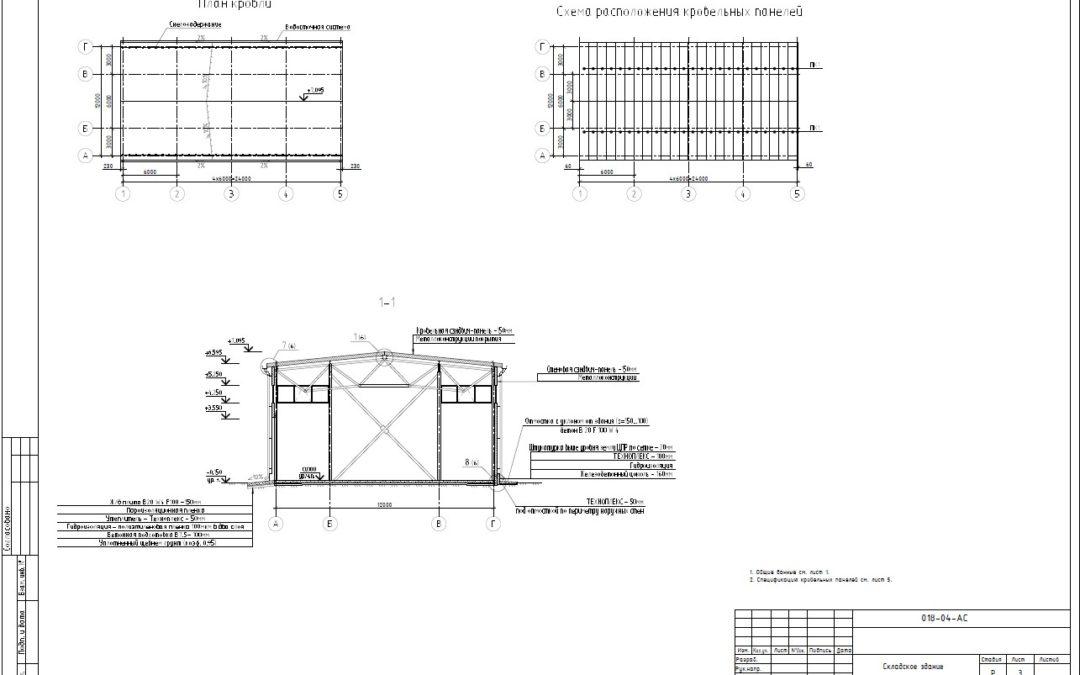 Одноэтажное промышленное здание размерами 12м х 24м  купить типовой проект раздел км 30.000 руб., АС 10.000 руб.